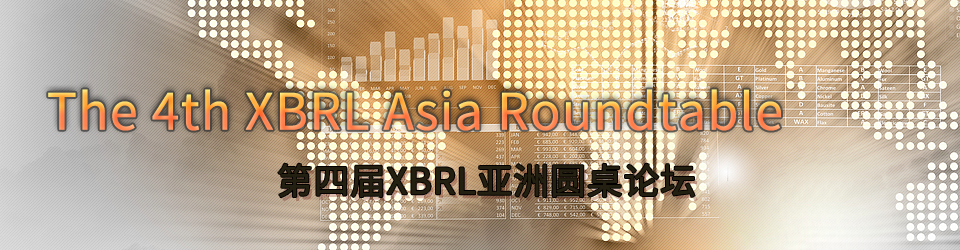 The 4th XBRL Asia Roundtable Suzhou